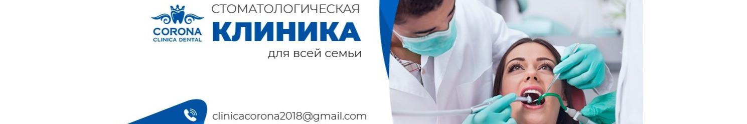 Clínica Dental Corona - Стоматологическая клиника