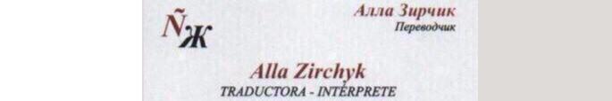 Филолог, переводчик, преподаватель испанского языка.