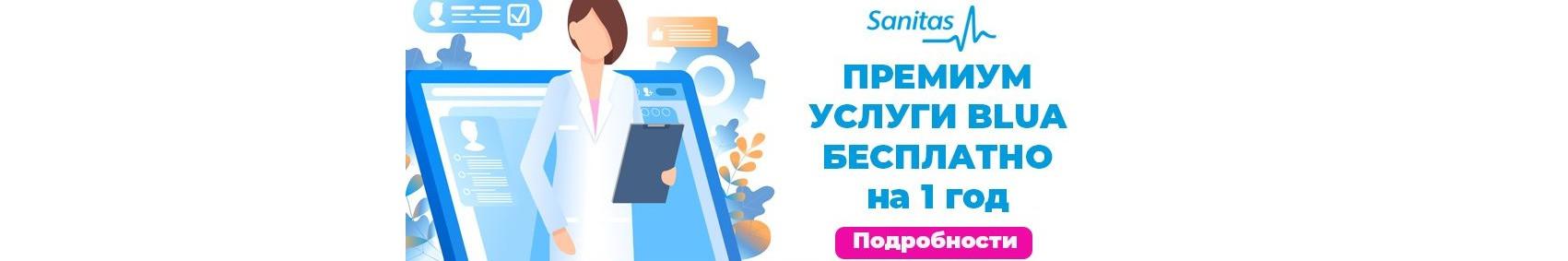 Sanitas. Страхование в Испании