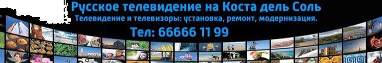 Русское телевидение в Испании!