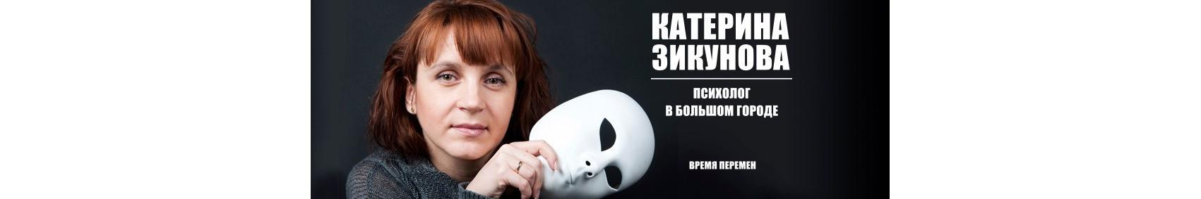 Психолог Катерина Зикунова
