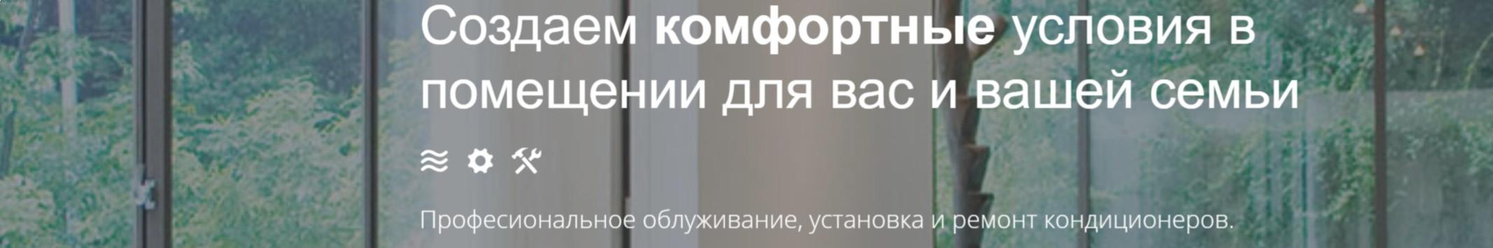 Услуги кондиционирования - Ремонт кондиционеров