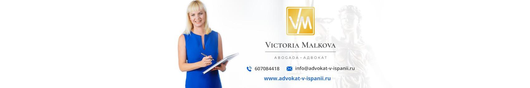 Русский адвокат в Испании Виктория Малькова