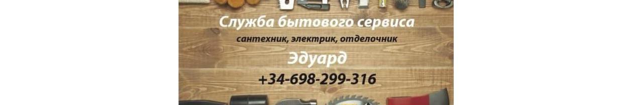 Служба быстрого сервиса - сантехник, электрик, отделочник