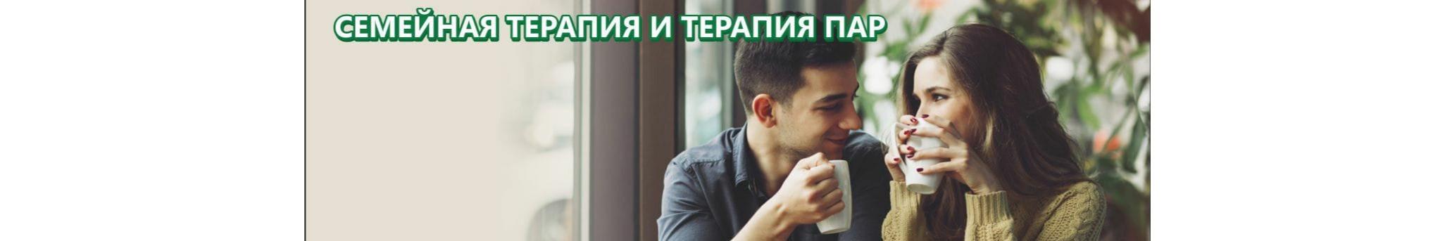 ИДЕН ЕЛЬНИКОВА — СЕМЕЙНЫЙ ПСИХОЛОГ ONLINE