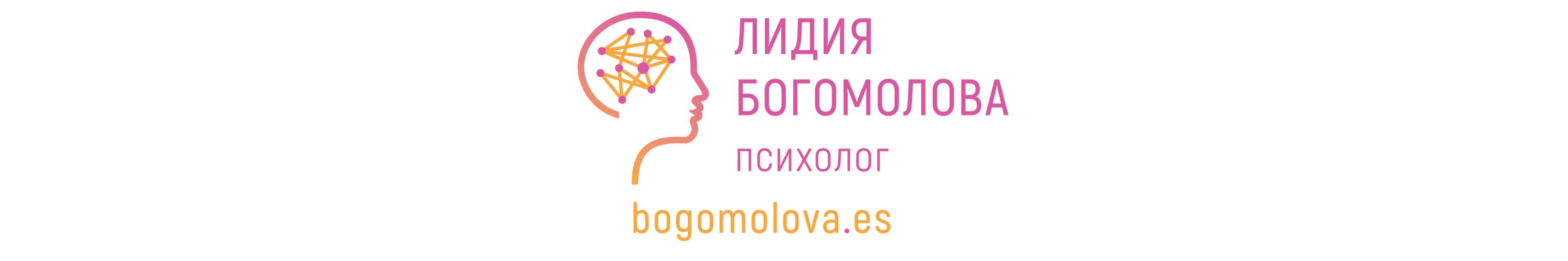 Lidia Bogomolova - ваш психолог в Испании