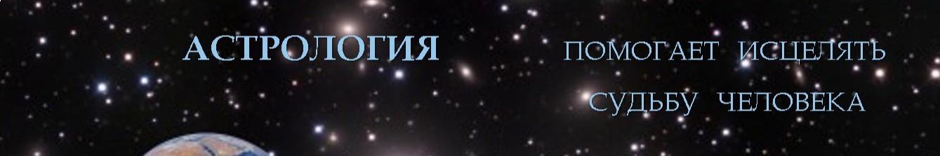 Салон магии и астрологии