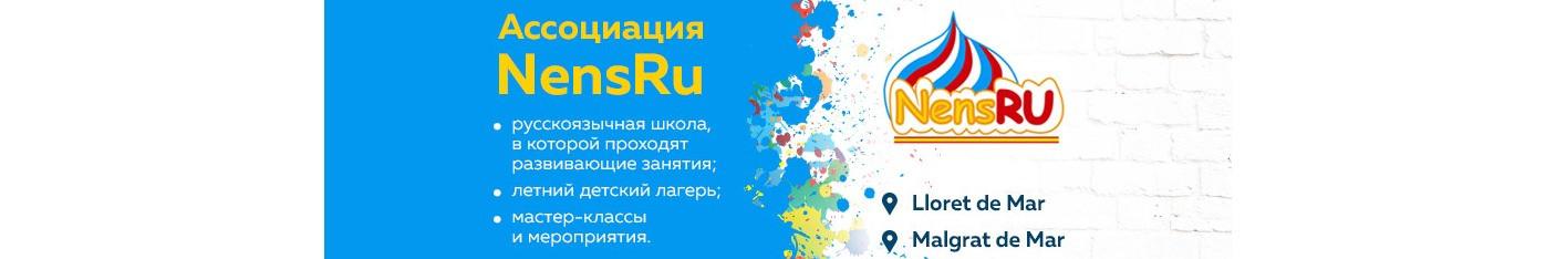 NensRu - русская школа