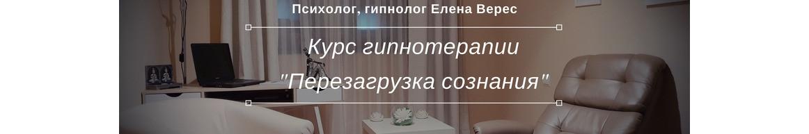 Психолог на Тенерифе, Гипнотерапия