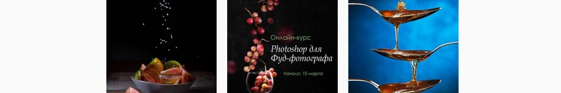 Вадим Закиров | фуд-фотограф