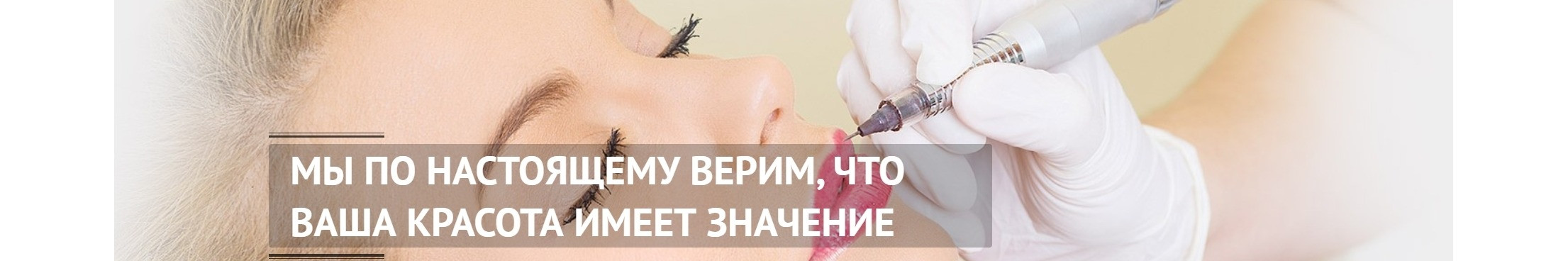 Услуги Красоты Clinica Zhanna Martel