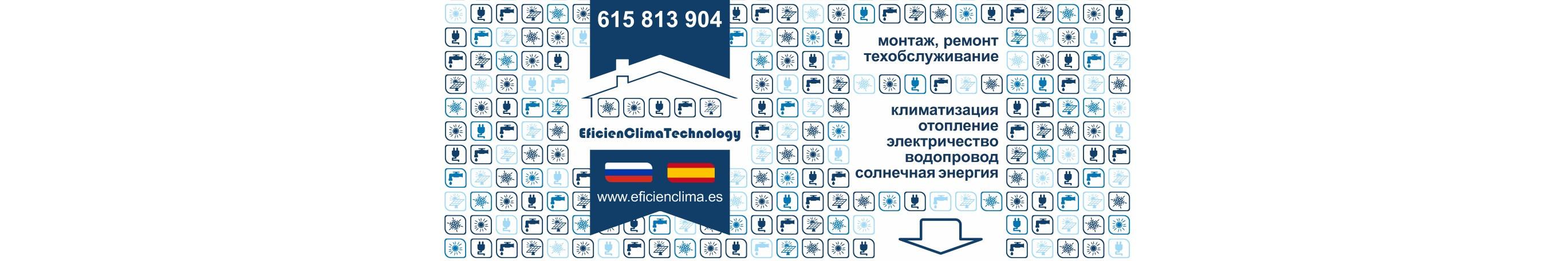Eficien Сlima - Инженерные коммуникации