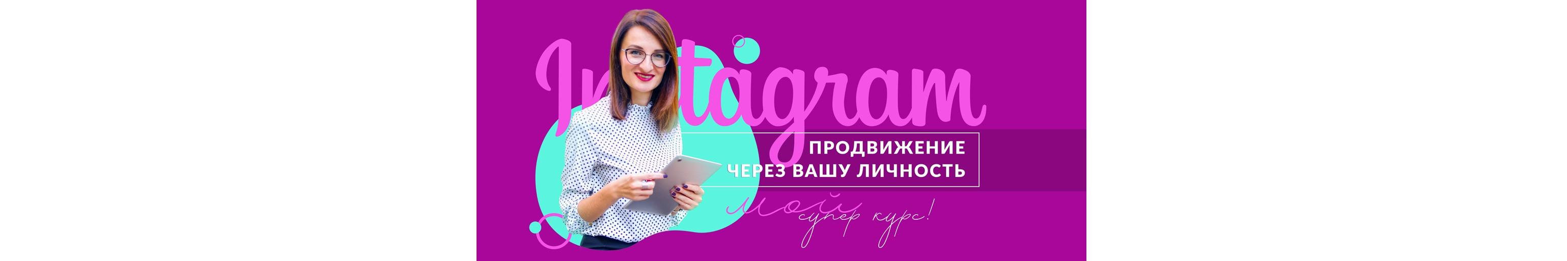 Ольга Толковая - специалист по интернет-маркетингу