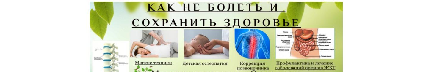 Остеопатия и мануальная терапия