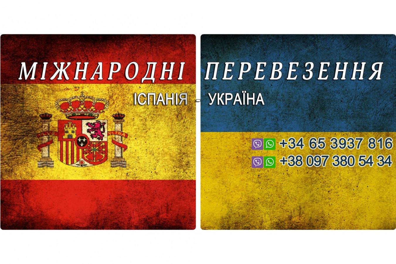 Пассажирские перевозки украина испания дром владивосток спецтехника самосвалы